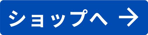 ショップへ →